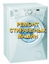 Ремонт стиральных машин в Алматы и пригороде 8(701)5004482 3287627