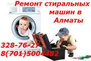 /Ремонт СТИРАЛЬНЫХ машин в Алматы 8/701/5004482 328-76-27Евгений
