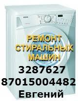 Ремонт стиральных машин 87015004482 3287627 Евгений !!!