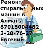 100% Ремонт СТИРАЛЬНЫХ машин в Алматы тел:3287627 87015004482