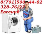Ремонт стиральных машин алматы тел:87015004482 3287627