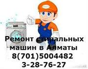 100%ремонт Стиральных Машин в Алматы тел:::87015004482, , ,  3287627