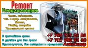 Ремонт,  до/заправка,  чистка,  обслуживание бытовых кондиционеров Алматы