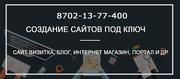 Программист Астана услуги выезд