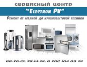 Ремонт бытовой техники в Павлодаре. Официальный Сервисный Центр