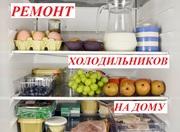 Ремонт холодильников ,  морозильников на дому г.Костанай.
