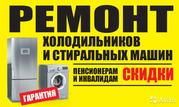 РЕМОНТ Холодильников в Шымкенте! 87025588252 Константин