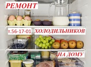 Ремонт холодильников на дому г.Костанай.