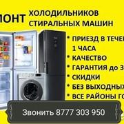 Ремонт холодильников стиральных и посудомоичных машин