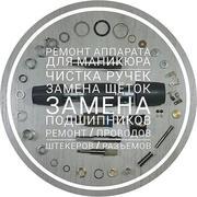 Обслуживание и ремонт маникюрного оборудования Караганда